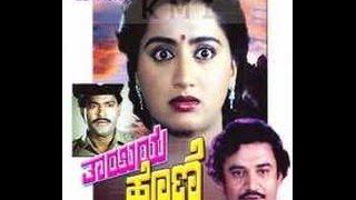 Thayiya Hone – ತಾಯಿಯ ಹೊಣೆ 1985 | FEAT.Charanraj, Sumalata | Full Kannada Movie