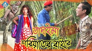 ভাদাইমা শরিয়তের বাইরে | Digital Vadaima Soryoter Baire | Bangla New Comedy