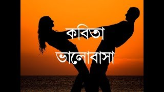 bengali kobita Bhalobasa by ponchyashika[পঞ্চাশিকা 2017]