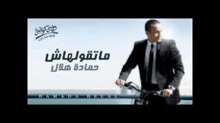 اغنية حماده هلال - جون | النسخه الاصليه - جديد 2012