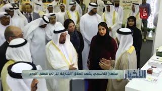 سلطان القاسمي يشهد انطلاق مهرجان الشارقة القرائي للطفل | مساء الامارات 18-04-2018