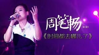 我是歌手-第二季-第8期-周笔畅《时间都去哪儿了》-【湖南卫视官方版1080P】20140228
