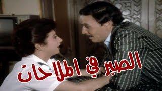 El Sabr Fel Malahat Movie - فيلم الصبر في الملاحات
