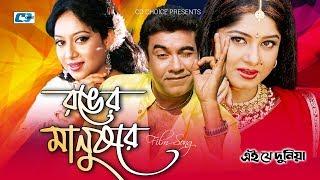 Ronger Manushre | Sabina Yesmin | Manna | Mousumi | Shabnur | Bangla Movie Song | FULL HD