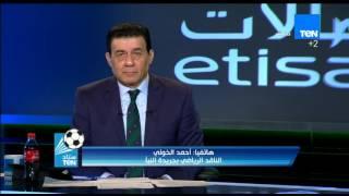 ستاد TeN - الناقد الرياضى أحمد الخولى... النادى الاهلى على اعتاب صدام بين اتحاد الكرة