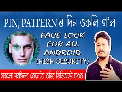 Xxx Mp4 How To Lock Screen Using Face For All Android In Assamese নিজৰ মুখ ব্য়ৱহাৰ কৰি মবাইল লক কৰি ৰাখক 3gp Sex