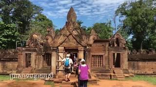 Banteay Srei Temple Siem Reap Province - ប្រាសាទបន្ទាយស្រី ខេត្តសៀមរាប