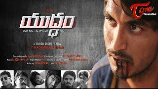 Yuddham      Latest Telugu Short Film 2016    by  Y  Nagendra Kumar