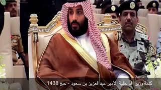 كلمة وزير الداخلية الأمير عبدالعزيز بن سعود - حج 1438