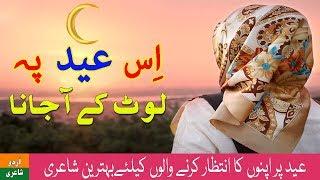 Is Eid Pe Laut Ke Aa Jana | Eid Special Sad Urdu Poetry with Lyrics