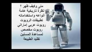 فيلم وثائقي عن الروبوت A documentary film about robot