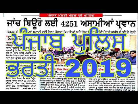 Xxx Mp4 Punjab Police Bharti 2019 Punjab Police 4251 Posta Di Bharti 2019 3gp Sex
