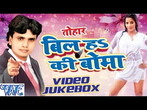 Tohar Bil Ha Ki Boma - Pradeep Jahrila - Video jukebox - Bhojpuri Hit Songs 2016