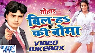 Tohar Bil Ha Ki Boma - Pradeep Jahrila - Video jukebox - Bhojpuri Hot Songs 2016