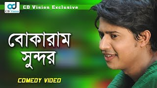 Bokaram Sundor | Shuvo | Bangla Comedy Video Clip | CD Vision | 2017