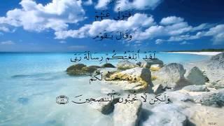 سورة الأعراف بصوت ماهر المعيقلي