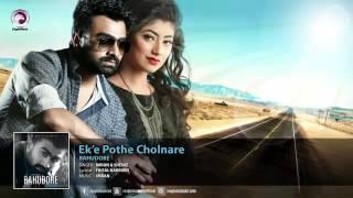 Eke Pothe Cholnare ~ Singer _imran & SHENiZ...{ arafat jony } ..2016