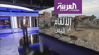 الحوثيون يغرقون اليمن بالألغام