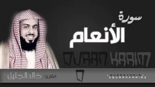سورة الأنعام - القارئ- خالد الجليل  | Quran Karim