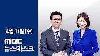 [LIVE] MBC 뉴스데스크 2018년 04월 11일 - 삼성