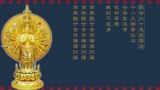 《觀音讚》 (觀世音菩薩十二大願、觀音讚、聖號、回向) 萬佛聖城唱誦  高清