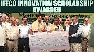 IFFCO Scholarship awarded to design for reducing pollution in brick kilns   Oneindia News