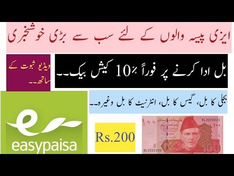 Xxx Mp4 How To Pay Bill And Get Free 10 CashBack Through EasyPaisa App Instantly 2018 New Offer EHPAK 3gp Sex