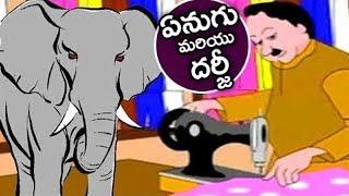 Telugu Moral Stories For Children | Yenugu Mariyu Darji Story | Kids Animated Movie | Bommarillu