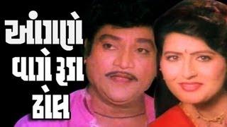 Angne Vage Ruda Dhol Full Movie | Naresh Kanodia Gujarati Movie