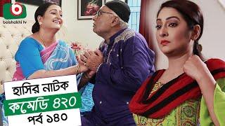 Dom Fatano Hashir Natok | Comedy 420 | EP - 140 | Mir Sabbir, Ahona, Siddik, Chitrolekha Guho, Alvi