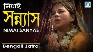Bengali Nimai Sanyas Pala Kirtan | Nimai Sanyas | Bengali Jatra