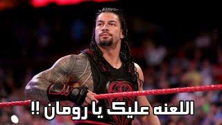 هتافات الجماهير ضد المصارع رومان رينز !! [ مترجمه ] - WWE