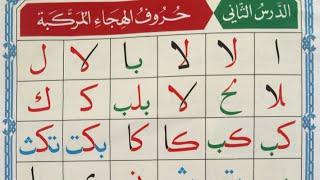 Qaida Noorania Lesson 2 - Exercise video - Section 1 Lesson 6 - Huroof al murakkaba