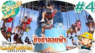 เด็กจิ๋วเล่นชิงช้าลอยฟ้า โดดร่มแมงกะพรุน (Disney Adventure Park#4)