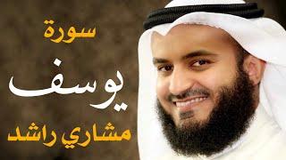 سورة يوسف مشاري راشد العفاسي