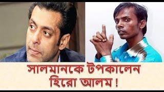 সালমানকে টপকালেন হিরো আলম! - Bangla Funny Actor Hero Alam