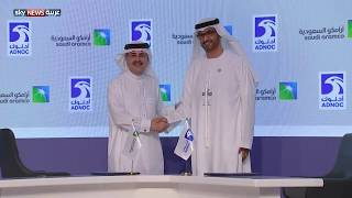 أرامكو السعودية وأدنوك الإماراتية توقعان اتفاقاً للاستثمار في التنقيب عن الغاز المسال