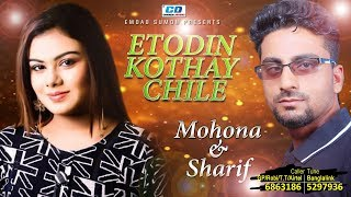 Etodin Kothay Chile | Mohona Nishad | Sharif | Musfiq Litu | Bangla New Music Video | 2017