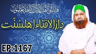 Islam┇Muslim Law┇Darul Ifta Ahl e Sunnat Ep 1167┇Sharia Law┇دارالافتاء اہلسنت