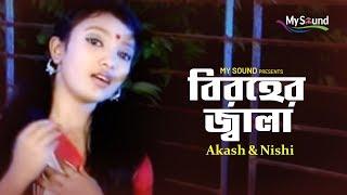 Beroaher Jala  | Akash/Nishi | Bangla New Song | Mysound BD