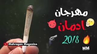 مهرجان ادمان 2018 | تريبل الزعيم | مهرجانات 2018 جديدة | جديد 2018