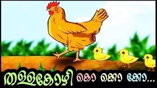 Malayalam Rhyme - Thalla Kozhi Ko..Ko..Ko..