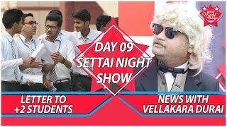 Letter To +2 Students   Day 09   Settai Night Show   Smile Settai