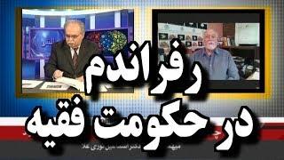 IRAN, اسماعيل نورى علا ـ رضا گوهرزاد « رفراندم ـ ايران »؛