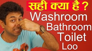 सही क्या है? Toilet, Washroom, Loo, Bathroom? Learn Correct English Vocabulary With Meaning in Hindi