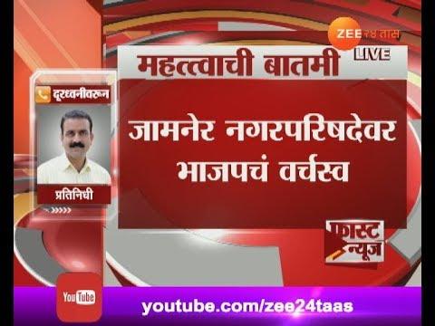 Xxx Mp4 BJP Wins Jamner Nagarparishad 3gp Sex