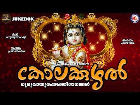 Xxx Mp4 കോലക്കുഴൽ Kolakkuzhal Hindu Devotional Malayalam Sreekrishna Songs 3gp Sex