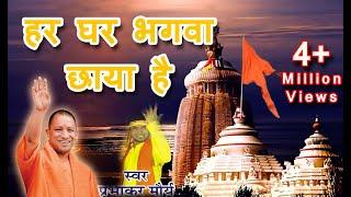 हर घर भगवा छाया है Har Ghar Bhagwa Chhaya Hai Yogi Raj Ab Aaya Hai Si