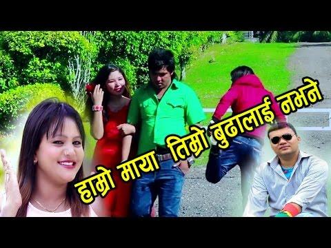 New Lok Dohori Geet कसैलाई नभन्नु By Dabal Tamrakar & Purnakala BC Tejendra BIbash 2017-2073