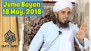 [18 May, 2018] Latest Juma Bayan | Apne Mazhabi Peshwaon Ko Khuda Mat Banayen | Mufti Tariq Masood